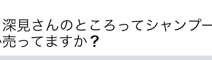 Q&A【シャンプーやトリートメントもとりあつかってますか?】