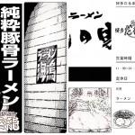 現役美容師推薦!福岡激オススメ ラーメン4選!