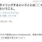 モテ髪師大悟さんのブログで好きな記事!