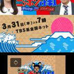 TBS激突!ニッポンの仕事!