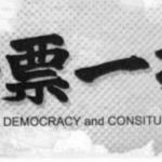 選挙にgo!