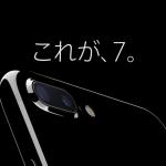 iPhone7発売日……。