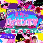 うぉぉぉぉぉぉ!今日福岡もパイセンTVだ(24:30~)