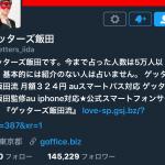 ゲッターズ飯田のTwitterが面白い