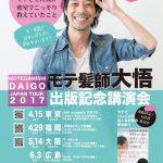 モテ髪大悟講演会【IN福岡】4月29日