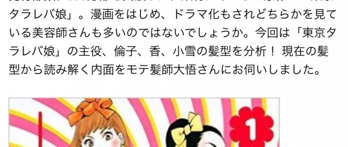 東京タラレバ女子の髪型をモテ髪師大悟が斬る!斬