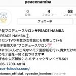 PEACE NAMBAのInstagram
