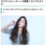 【記事掲載】オトナ女子のたしなみ「ダークカラー」の魅力♡ニュアンスで魅せる暗髪