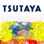 今泉 TSUTAYA(ツタヤ) の後は……。