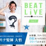 モテ髪師大悟【BEAT live】