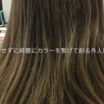 【Vol.27】ビフォーアフター☆ブリーチを辞めたいそんな時はグラデーションカラー