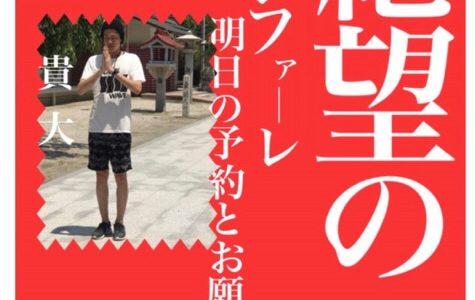 絶望のファンファーレ〜明日の予約とお願い〜@矢野タカヒロ