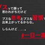 【一日一毒】Vol.1