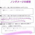 【Vol.2】ノンダメージお客様からの声