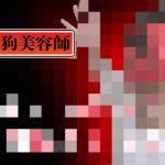 【ホームカラーの闇…②】~黒染め後のカラー~/天狗美容師ch