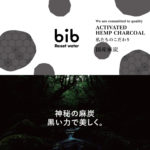 【bib】100% 麻炭パウダー 国産 無添加