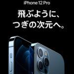 iPhone12 Pro
