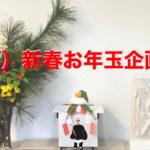 【(仮)新企画】新春お年玉企画