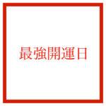 超最強開運日  1月16日(土)【天赦日+一粒万倍日+甲子の日】