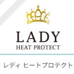 【LADYシリーズ】レディ ヒートプロテクトシリーズ