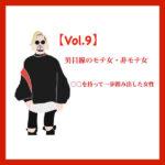 【Vol.9】男目線のモテ女・非モテ女/○○を持って一歩踏み出した女性