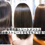 【Q&A】髪質改善トリートメントと髪質改善ストレートは何が違うんですか??