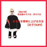 【Vol.10】男目線のモテ女・非モテ女/女子力を簡単に上げる方法【女子力LV1】