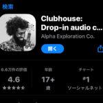 話題のアプリ/クラブハウス/clubhouseとは?招待制?