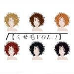 【くせ毛 Vol.1】くせ毛を活かした髪型のメリット・デメリット
