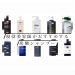 【#7】現役美容師おすすめの炭酸シャンプー/メンズ・育毛・白髪・フケにもおすすめ