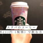 スタバのコーヒーを1杯255円(税別)で飲む方法。