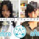 【Vol.39】ビフォーアフター☆骨格診断:ナチュラルタイプのバッサリショートボブ