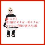 【Vol.15】男目線のモテ女・非モテ女/モテ女の洋服の選び方3選
