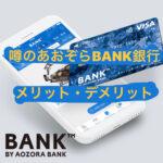 あおぞらBank銀行メリット&デメリット|噂の金利0.2%口座を開設してみた。