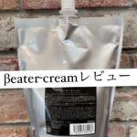 【#15】現役美容師おすすめ|βeater-cream|ビータークリーム|実際使用感レビュー