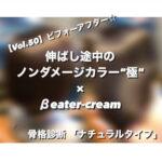 """【Vol.50】ビフォーアフター☆骨格診断 「ナチュラルタイプ」伸ばし途中のノンダメージカラー""""極""""×ビータークリーム"""