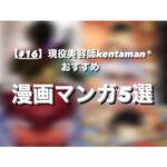 【#16】現役美容師kentaman®おすすめ|漫画|マンガ5選