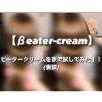 βeater-cream|ビータークリームを家で試してみた(妻談)