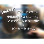 """【Vol.52】ビフォーアフター☆骨格診断 「ストレート」ノンダメージカラー""""極""""×ビータークリーム"""