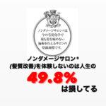 ノンダメージサロン®(髪質改善)を体験しないのは人生の79.8%は損してる/福岡