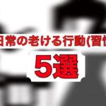日常の老ける行動(習慣)【5選】