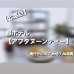 【七巡目】妻任せのカフェ巡り in福岡 都ホテル【アフタヌーンティー】