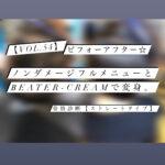 【Vol.54】ビフォーアフター☆骨格診断【ストレートタイプ】ノンダメージフルメニューとβeater-creamで変身。